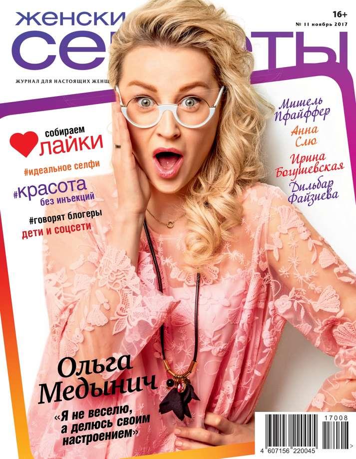 Редакция журнала Женские Секреты Женские Секреты 11-2017 x line х103