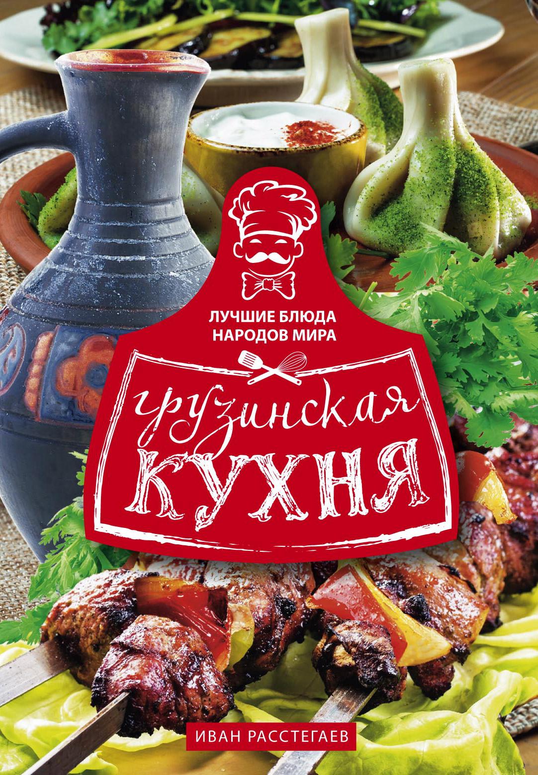 Иван Расстегаев Грузинская кухня иван расстегаев грузинская кухня