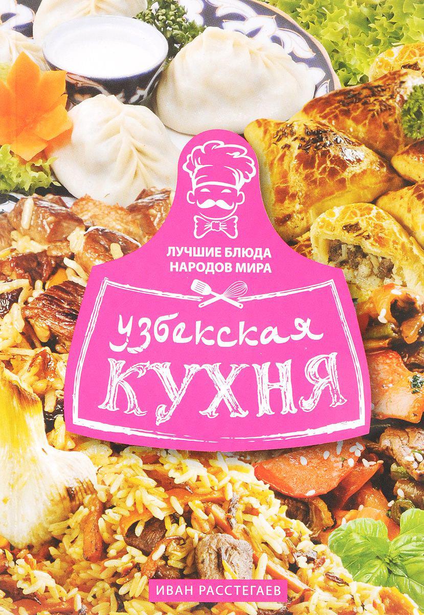 Иван Расстегаев Узбекская кухня цена 2017