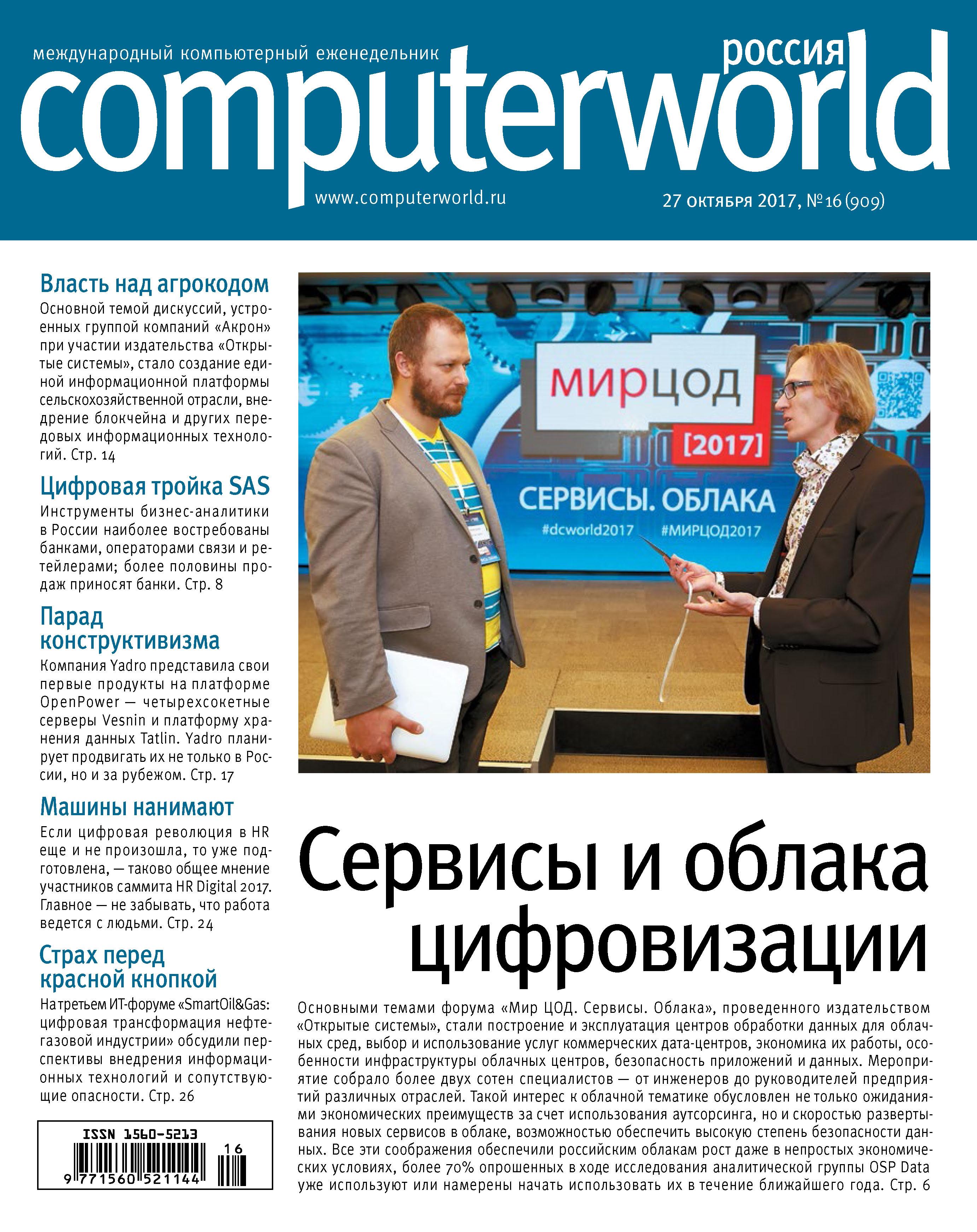 Открытые системы Журнал Computerworld Россия №16/2017