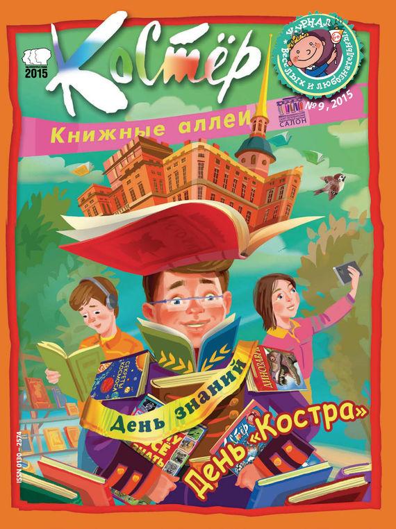 Отсутствует Журнал «Костёр» №09/2015 отсутствует журнал костёр 11 12 2015