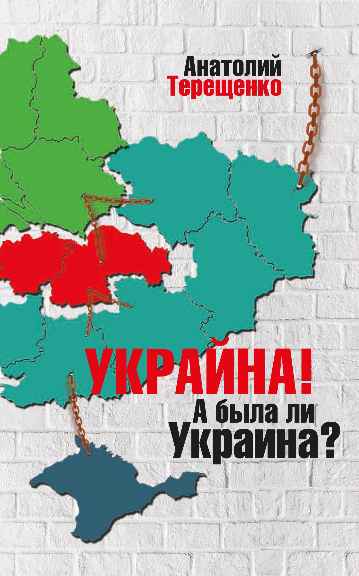Анатолий Терещенко Украйна. А была ли Украина? фабричные вышиванки и юбки украина
