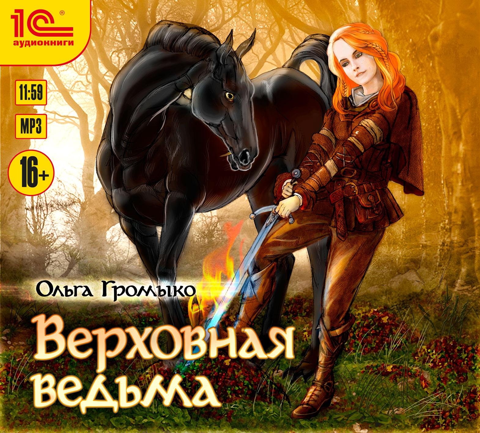 Ольга Громыко Верховная Ведьма