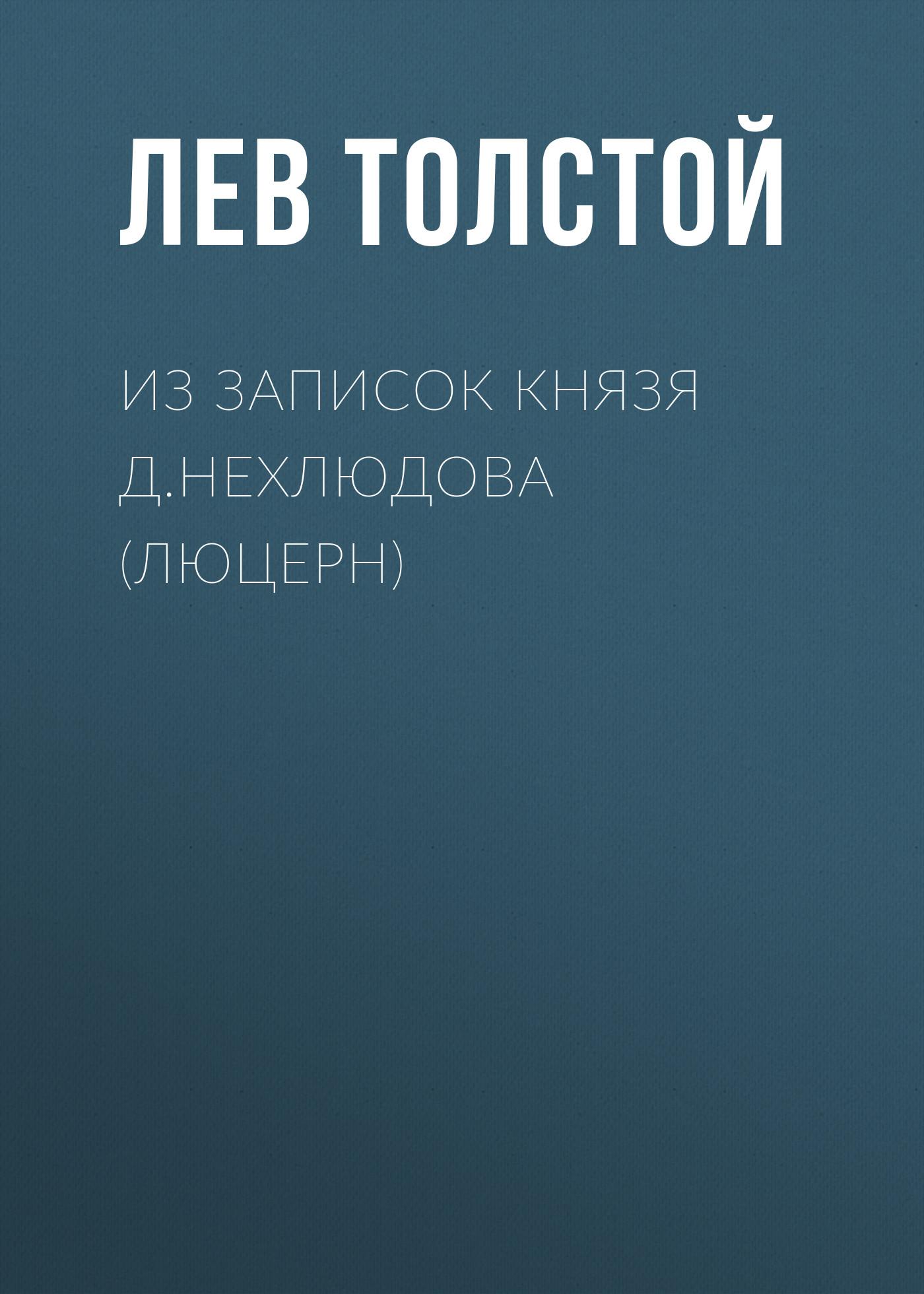 Лев Толстой Из записок князя Д.Нехлюдова (Люцерн) avelight елка avelight люцерн снег 0 35 м 0010303