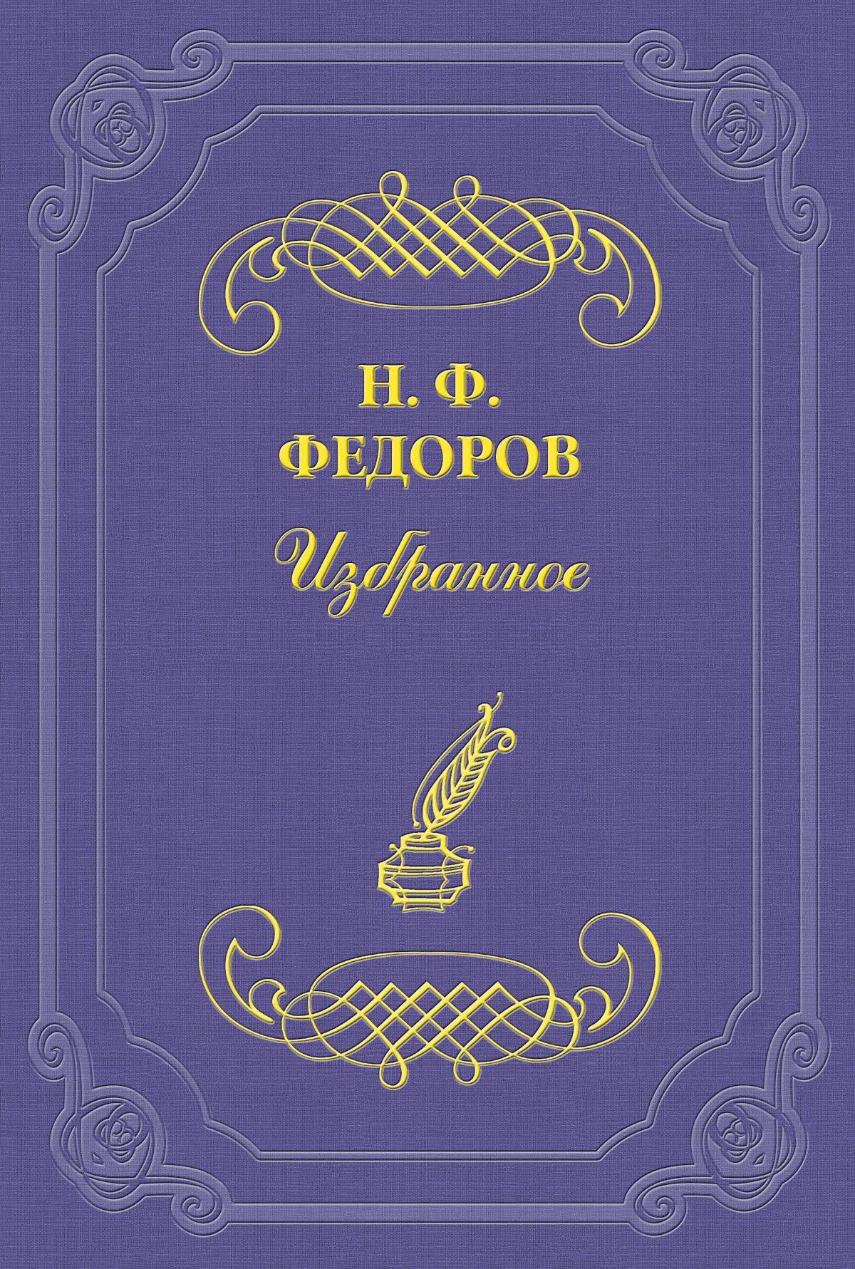 цена Николай Федоров Мировая трагедия