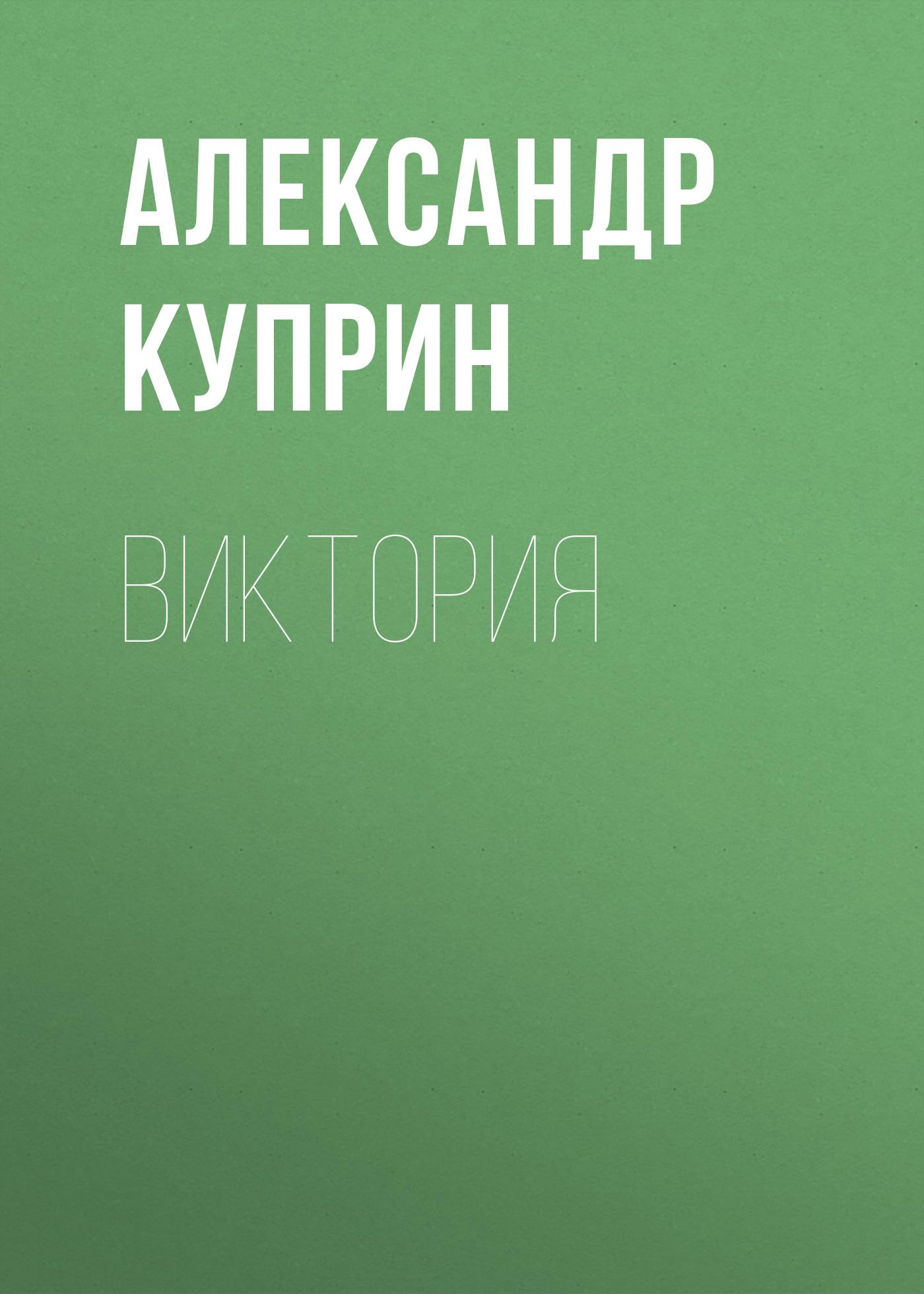 Александр Куприн Виктория александр куприн öömaja