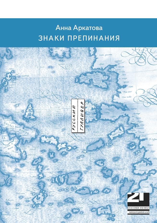 Анна Аркатова Знаки препинания аркатова а внешние данные вторая книга стихов