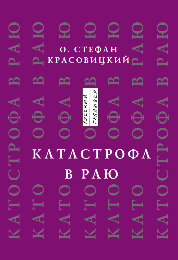 Стефан Красовицкий (священник) Катастрофа в Раю (статьи, доклады, интервью)