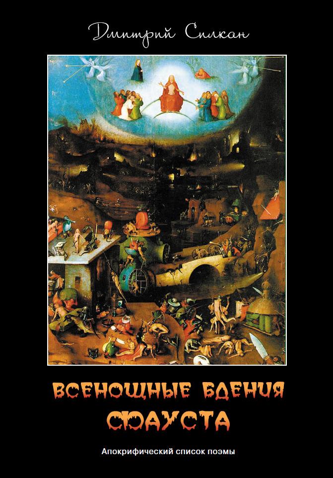 Дмитрий Силкан Всенощные бдения Фауста. Апокрифический список поэмы блажь