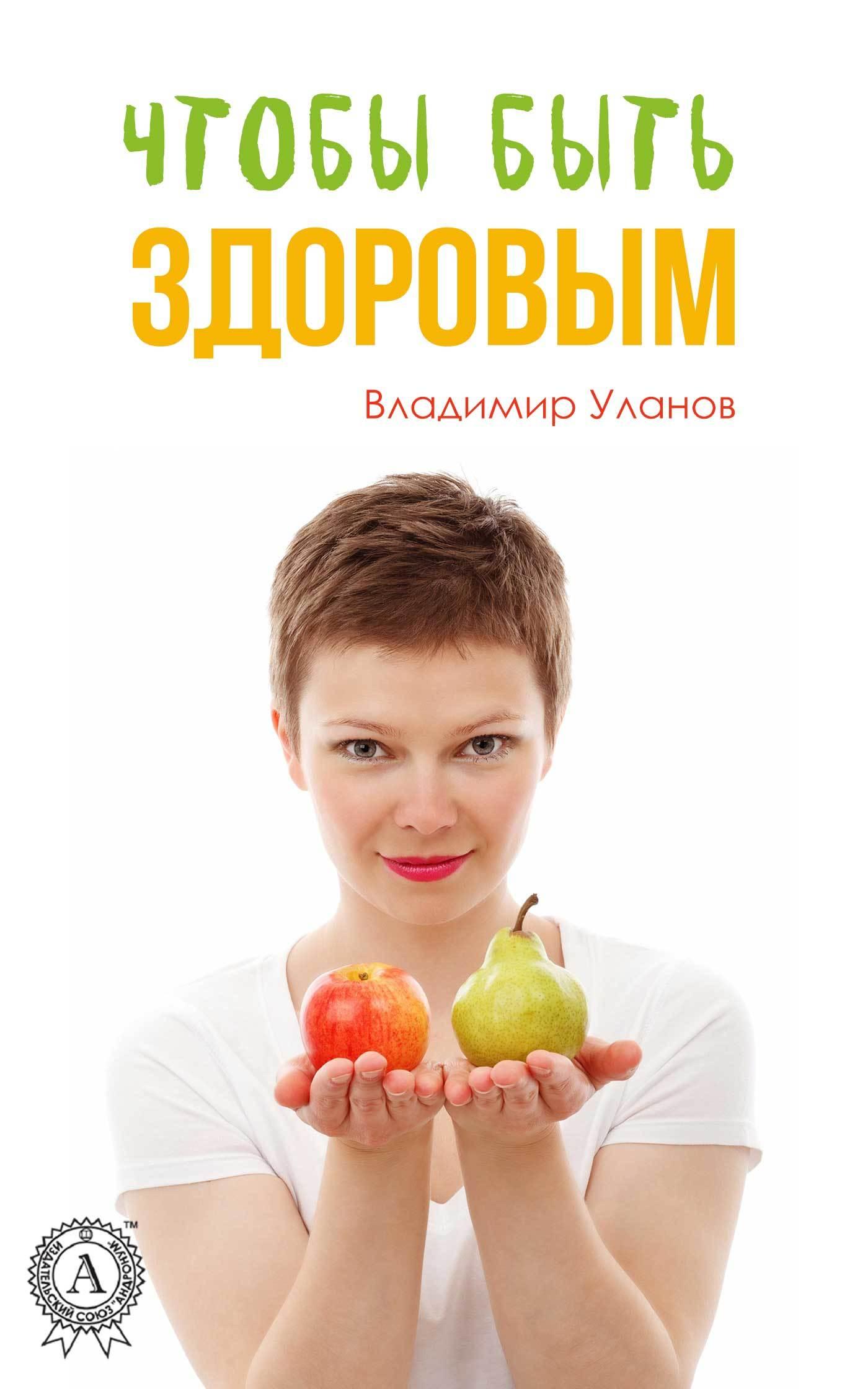 Владимир Уланов Чтобы быть здоровым владимир уланов княжеский крест исторический роман