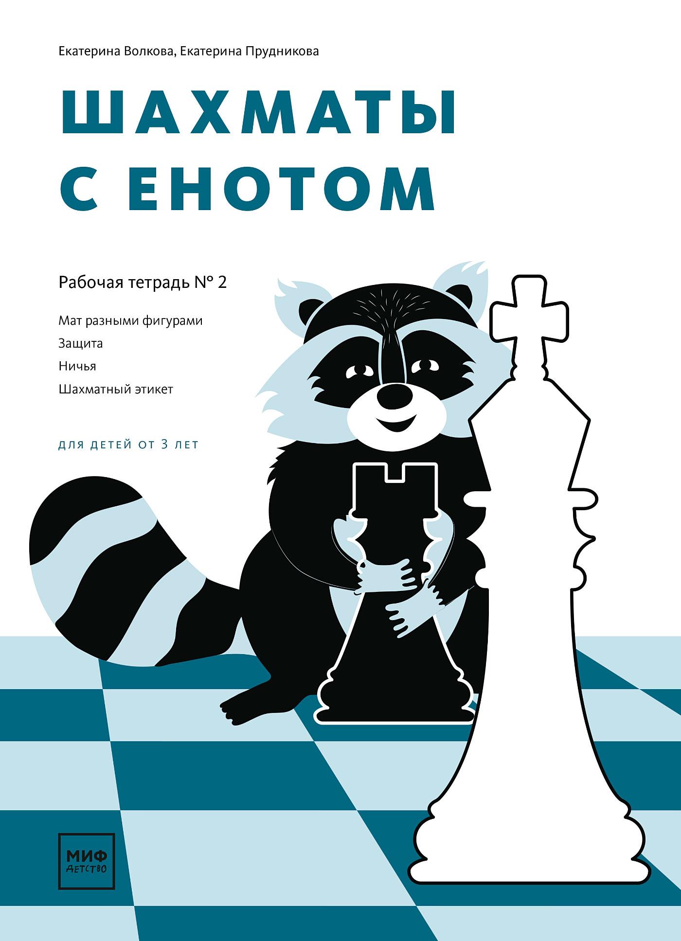 Екатерина Волкова Шахматы с енотом. Рабочая тетрадь № 2