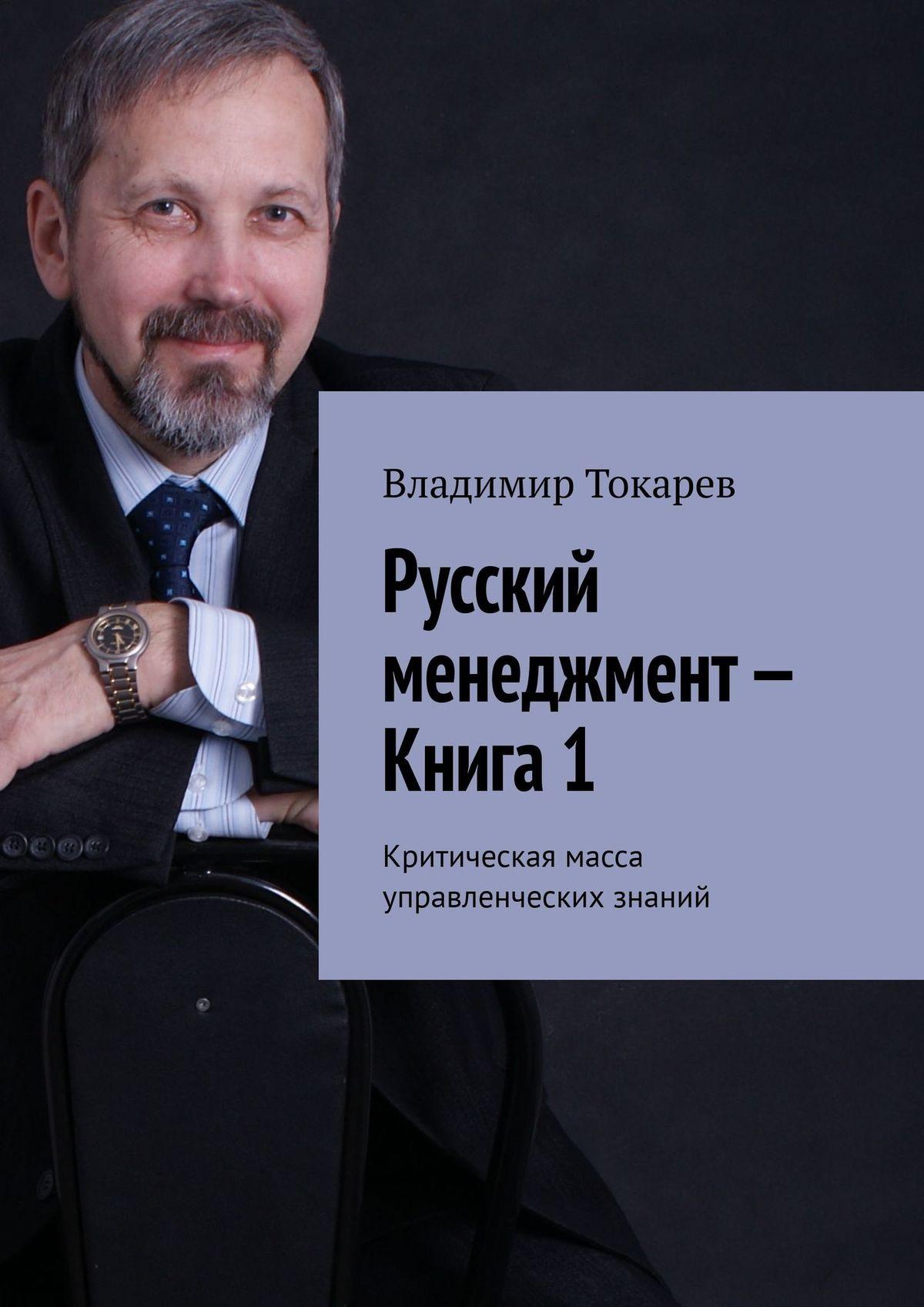 Владимир Токарев Русский менеджмент – Книга1. Критическая масса управленческих знаний