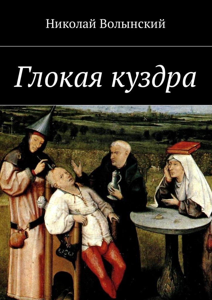 Николай Волынский Глокая куздра