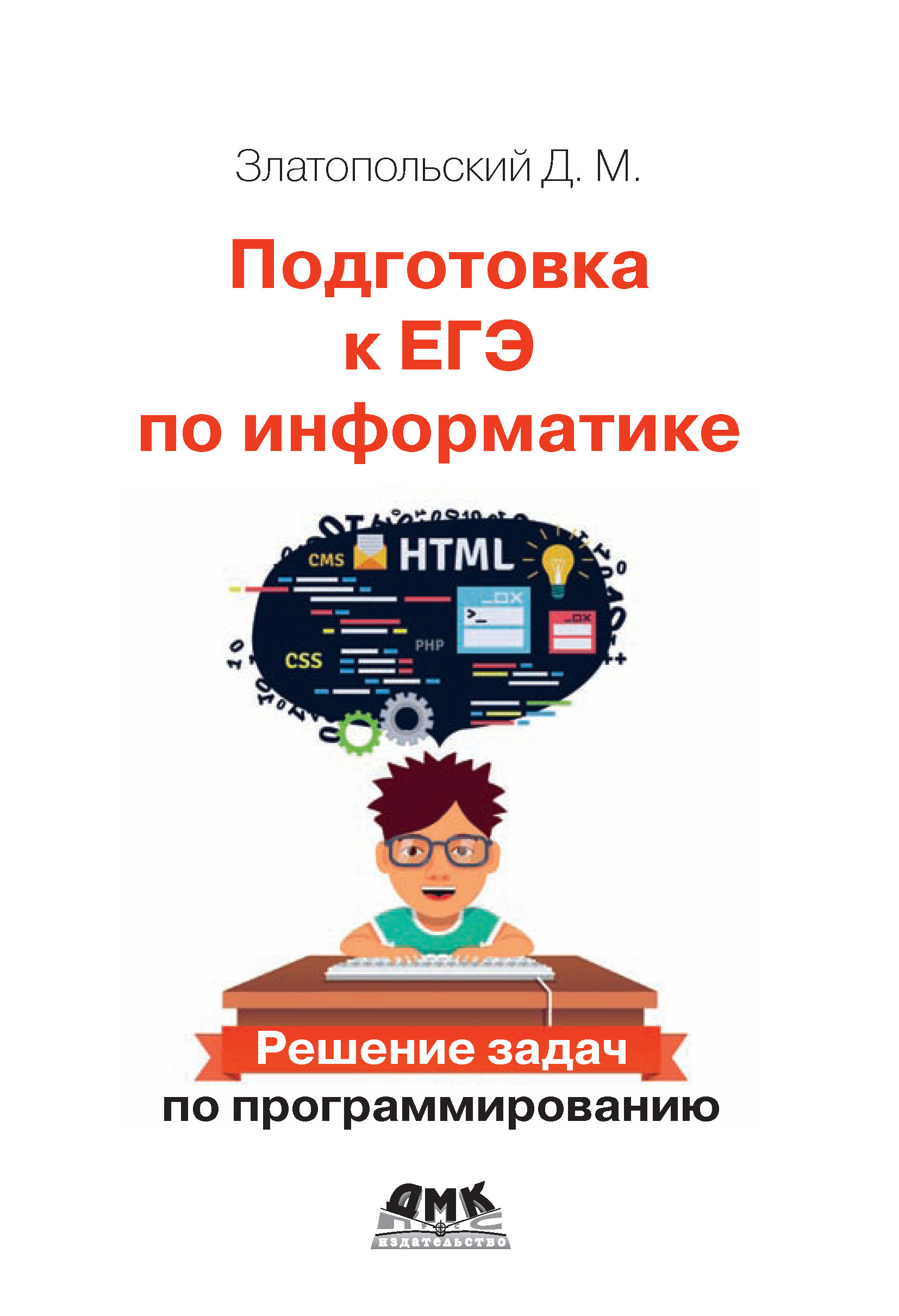 Д. М. Златопольский Подготовка к ЕГЭ по информатике. Решение задач по программированию