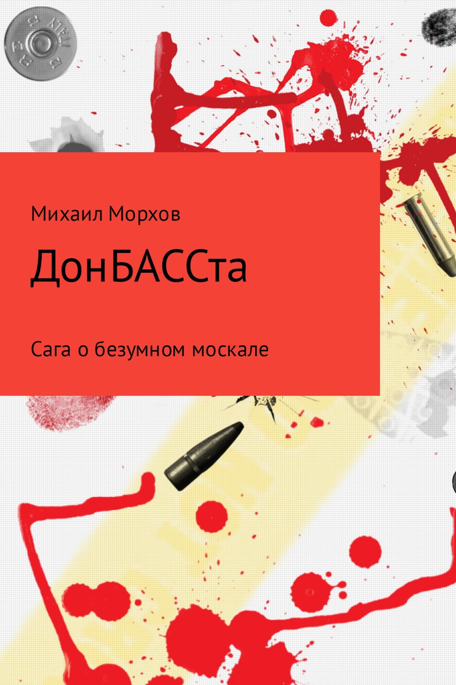 Михаил Вячеславович Морхов ДонБАССта илья деревянко кровь и честь сборник
