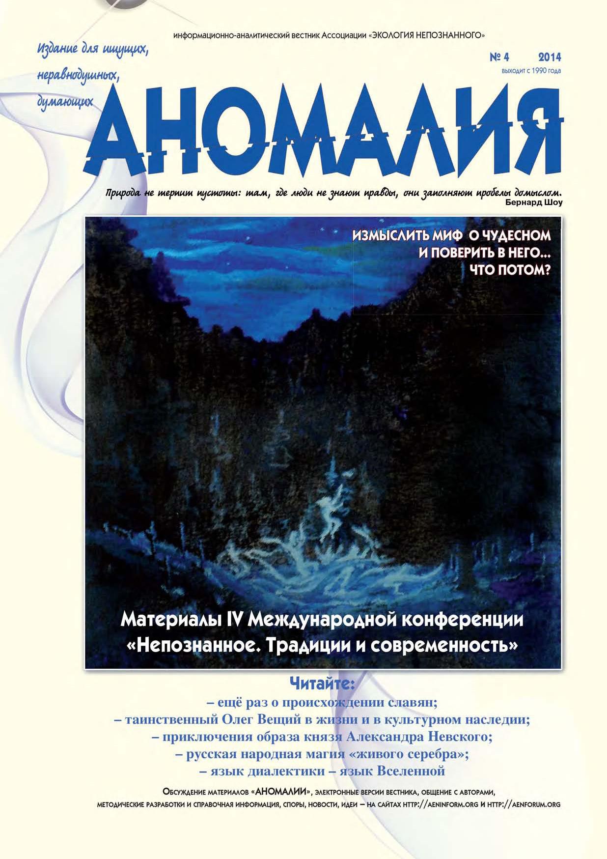 Отсутствует Журнал «Аномалия» №4 / 2014