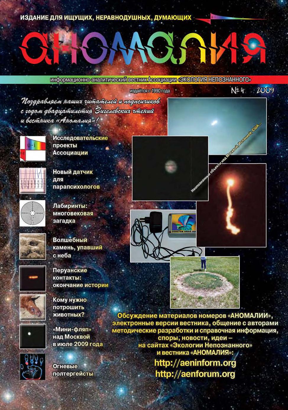 Отсутствует Журнал «Аномалия» №4 / 2009 отсутствует журнал аномалия 4 2009
