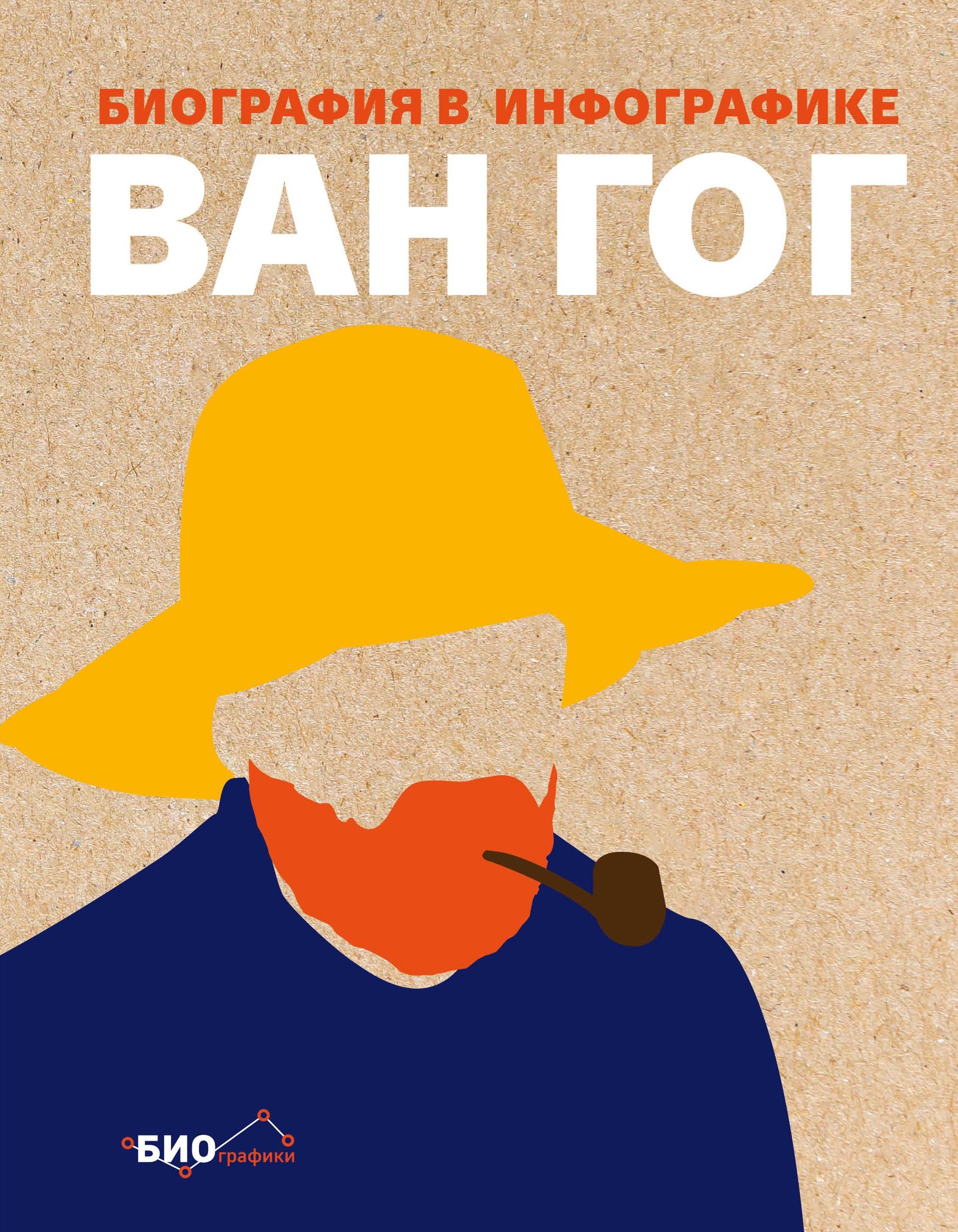 Отсутствует Ван Гог. Биография в инфографике бронкхорст д ван предчувствия в повседневной жизни