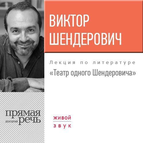 Виктор Шендерович Лекция «Театр одного Шендеровича»