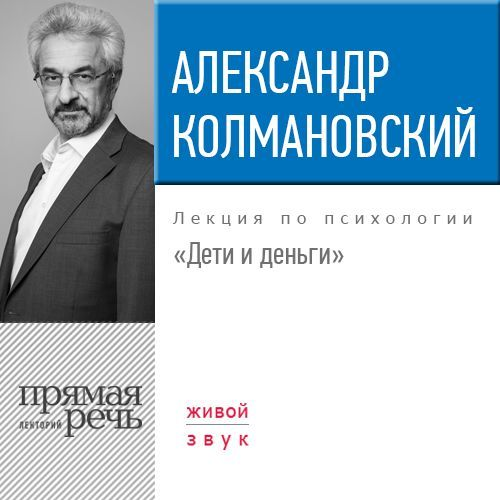 цена на Александр Колмановский Лекция «Дети и деньги»