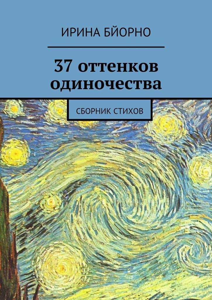 Ирина Бйорно 37оттенков одиночества. Сборник стихов витамина мятная нло – надежда любовь одиночество