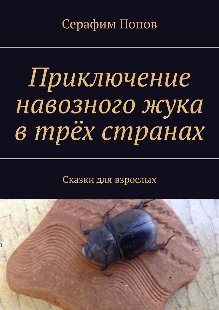 Серафим Попов Приключение навозного жука втрёхстранах. Сказкидля взрослых попов в за грибами в лондон