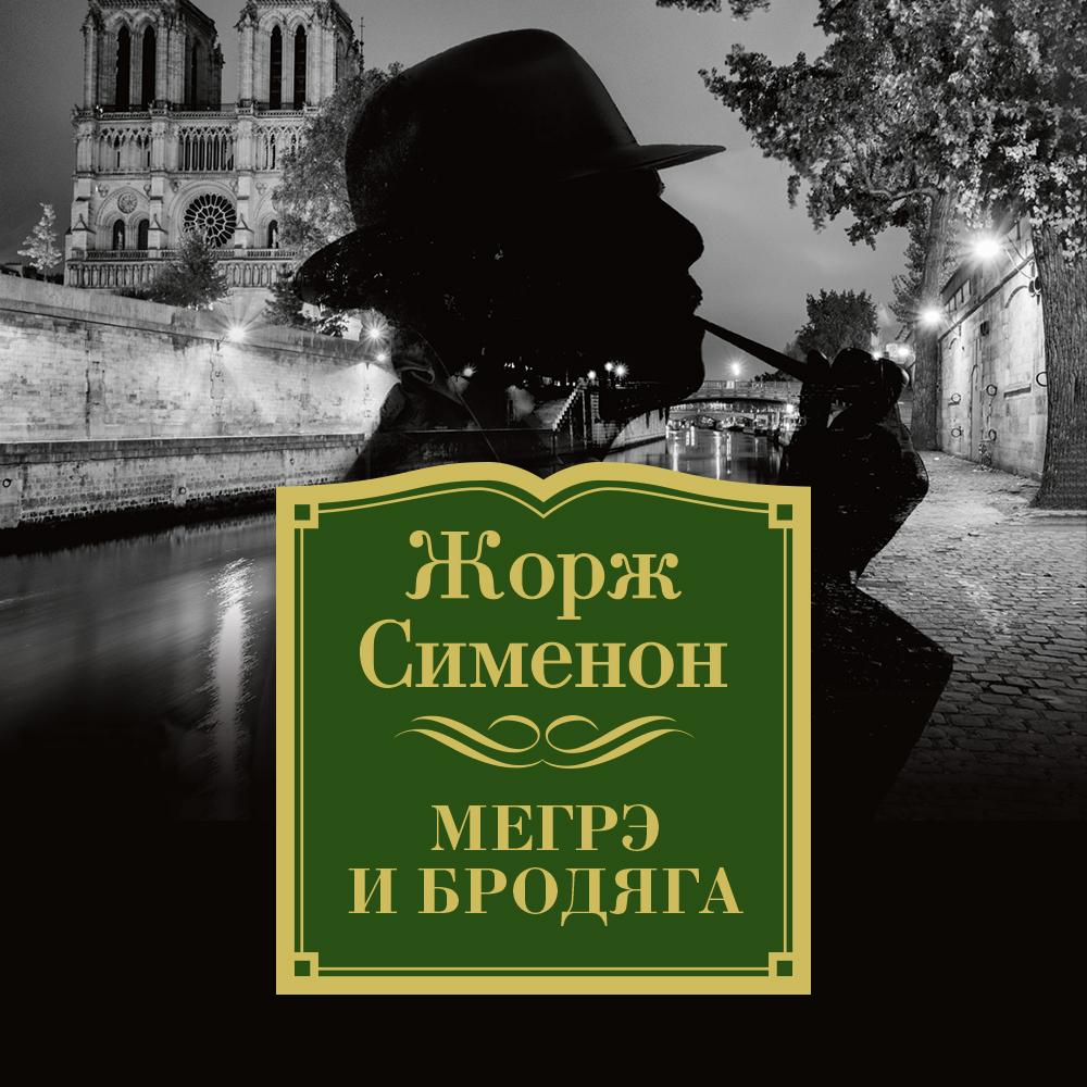 Жорж Сименон Мегрэ и бродяга иностранка