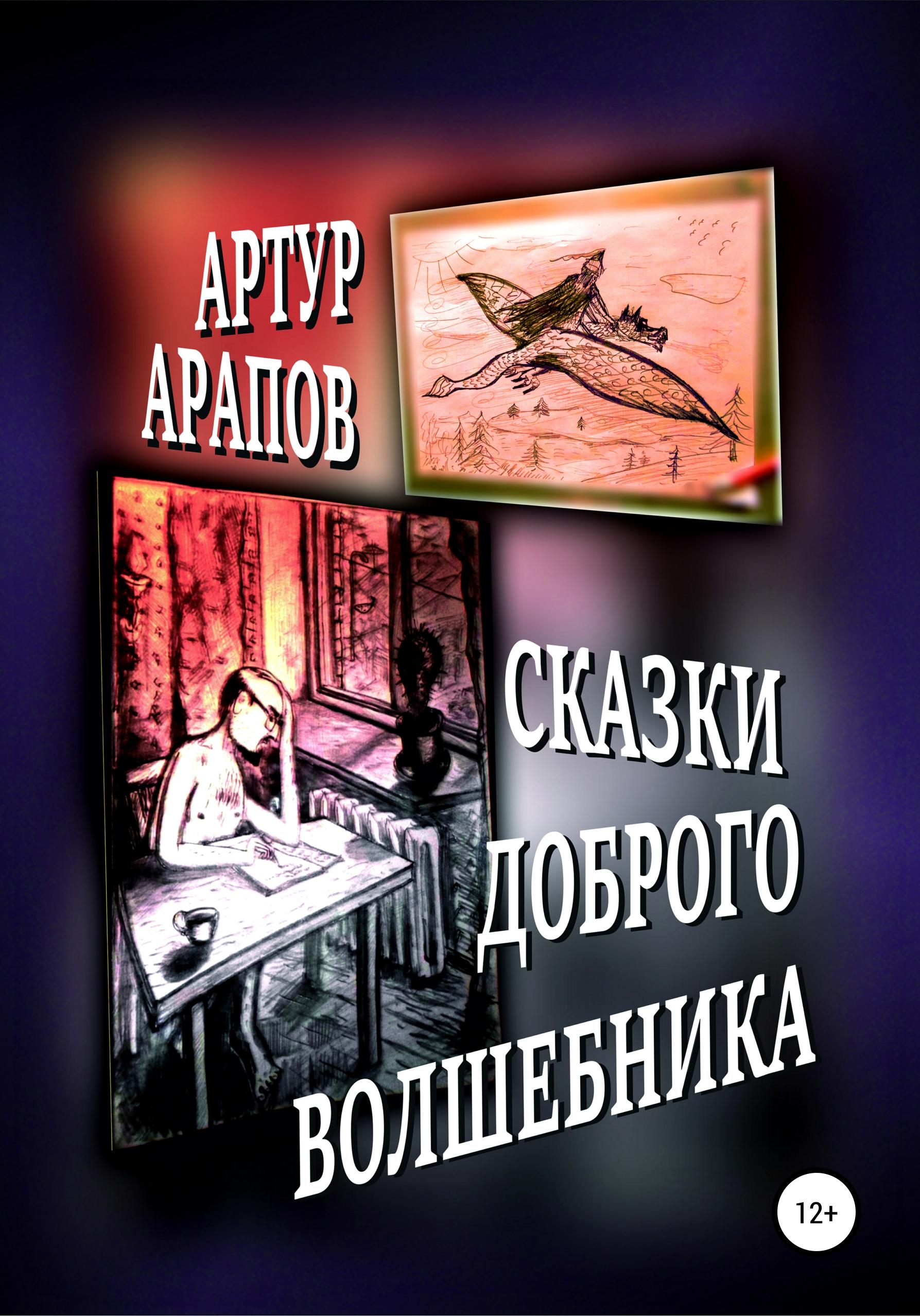 Артур Арапов Сказки доброго волшебника. Сборник цена