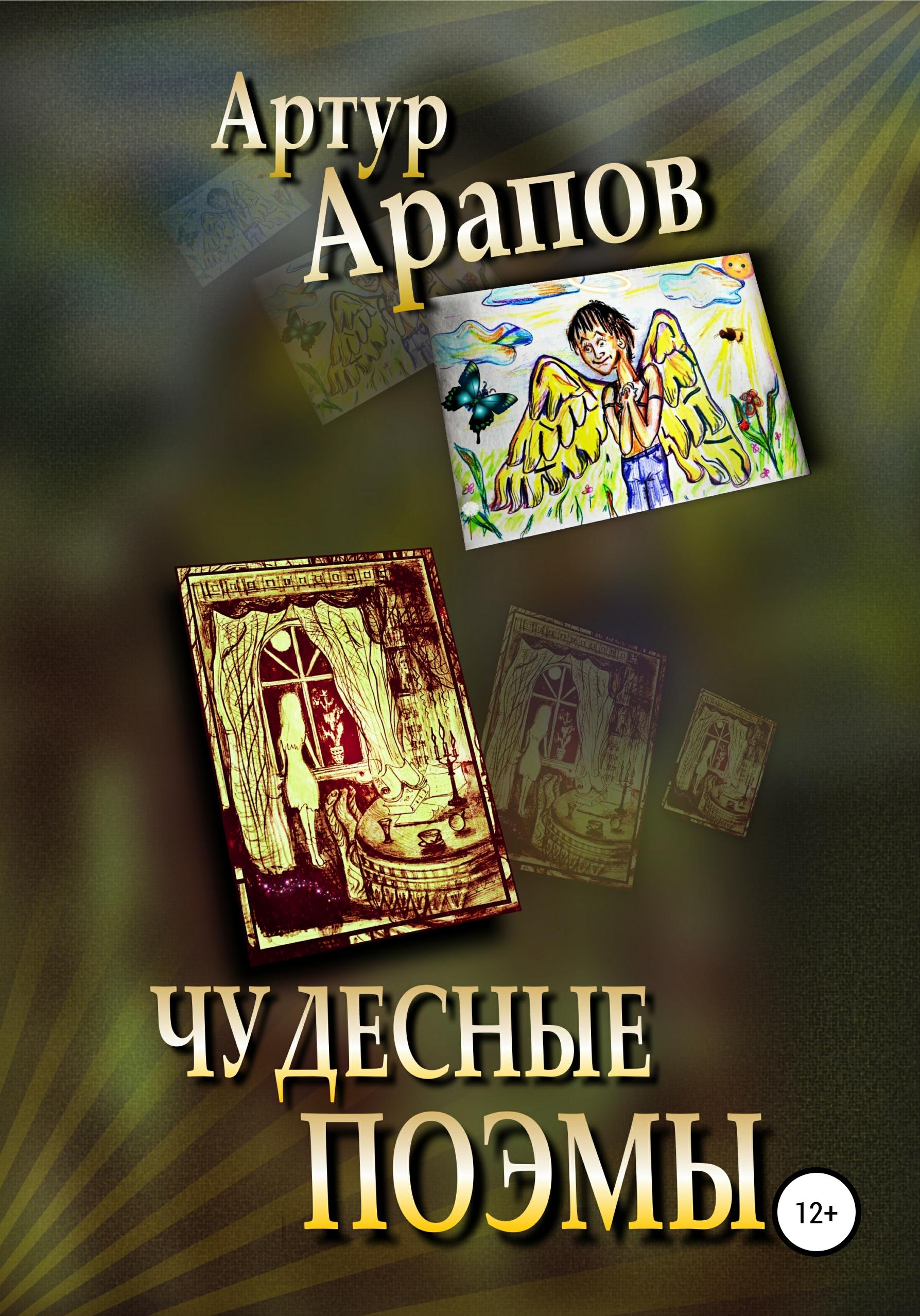 Артур Арапов Чудесные поэмы. Сборник цена