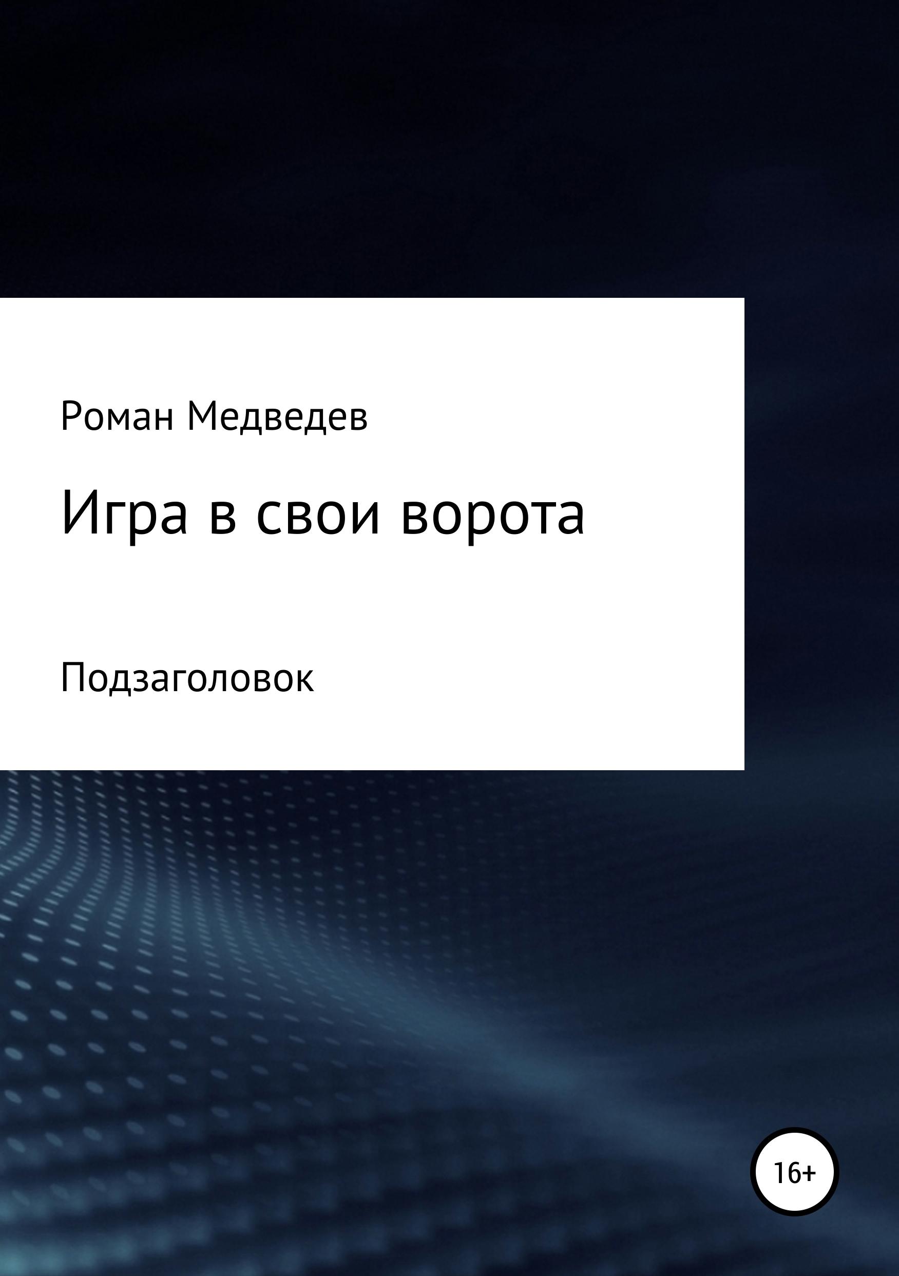 Роман Борисович Медведев Игра в свои ворота бейсболка true spin true spin tr014cuatlc0 page 9