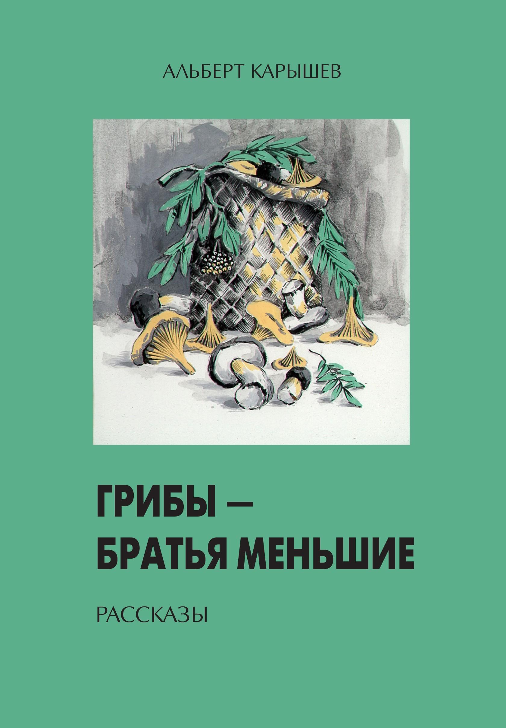 Грибы – братья меньшие (сборник)