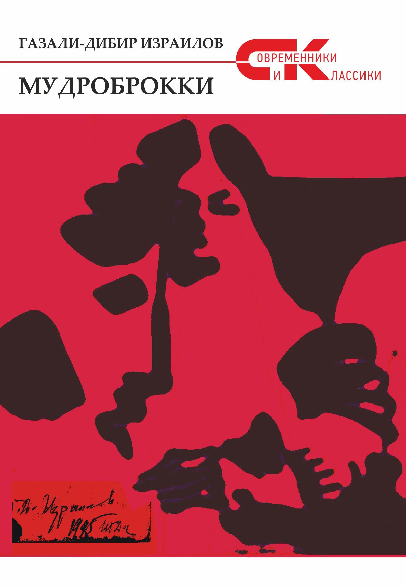 Газали-Дибир Израилов Мудроброкки (сборник) чего ищу