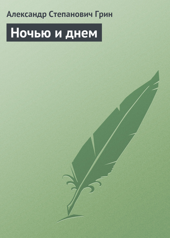 Александр Грин Ночью и днем лида forom