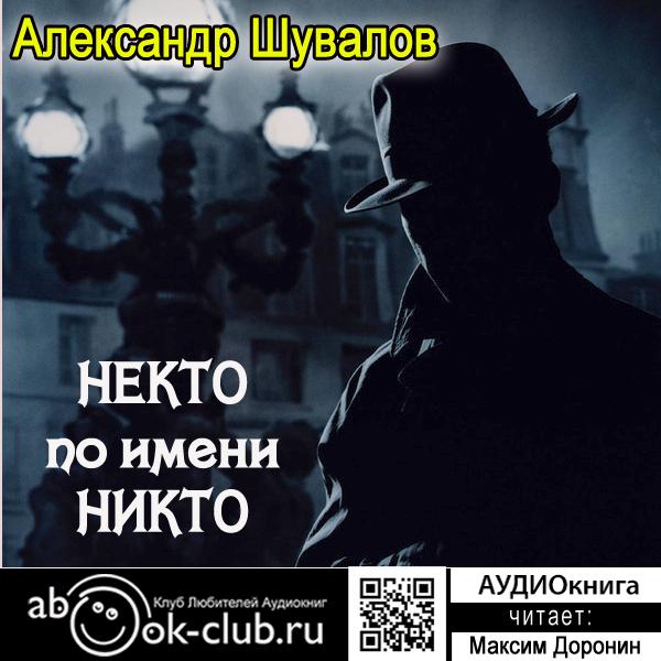 все цены на Александр Шувалов Некто по имени Никто онлайн