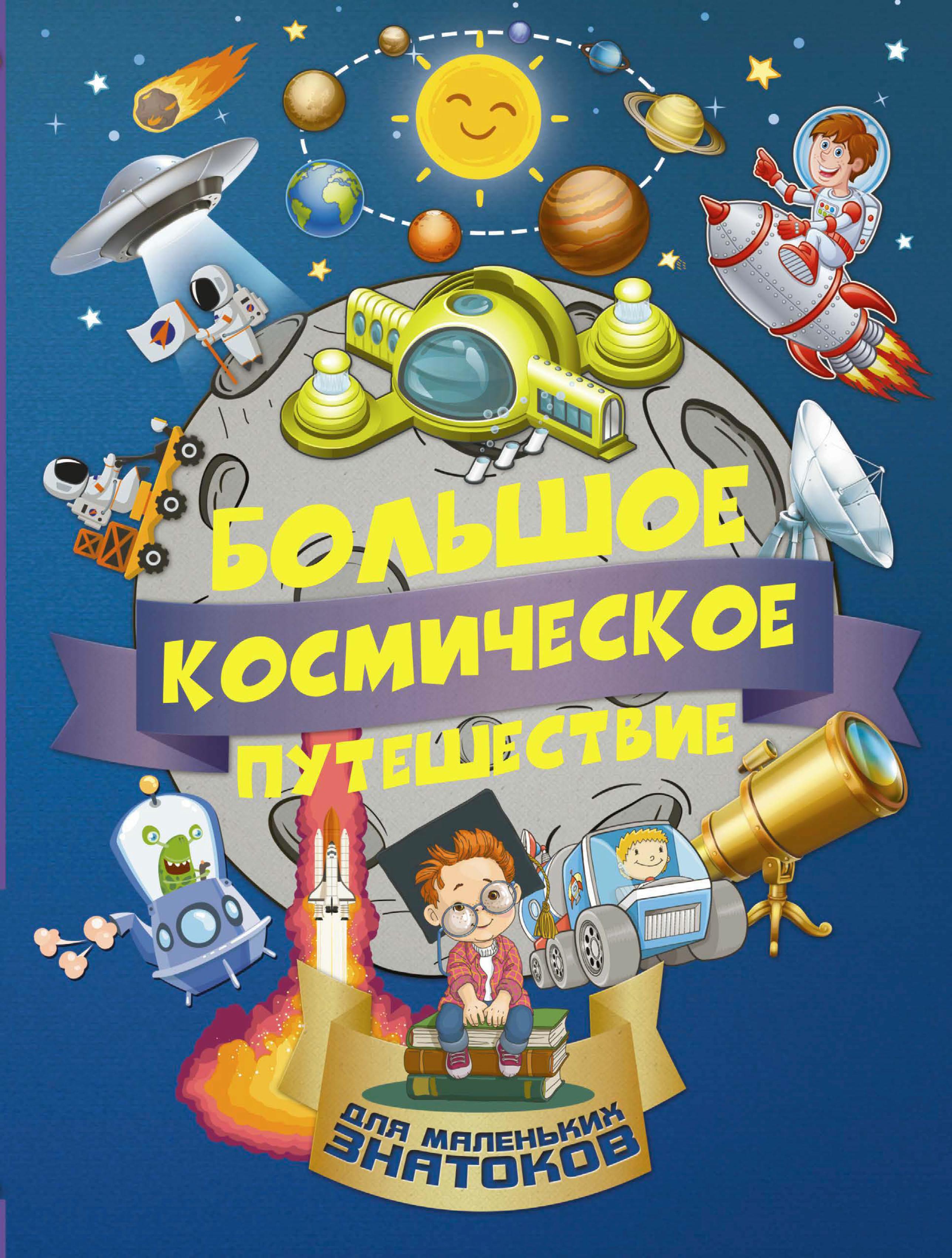 все цены на Е. О. Хомич Большое космическое путешествие онлайн