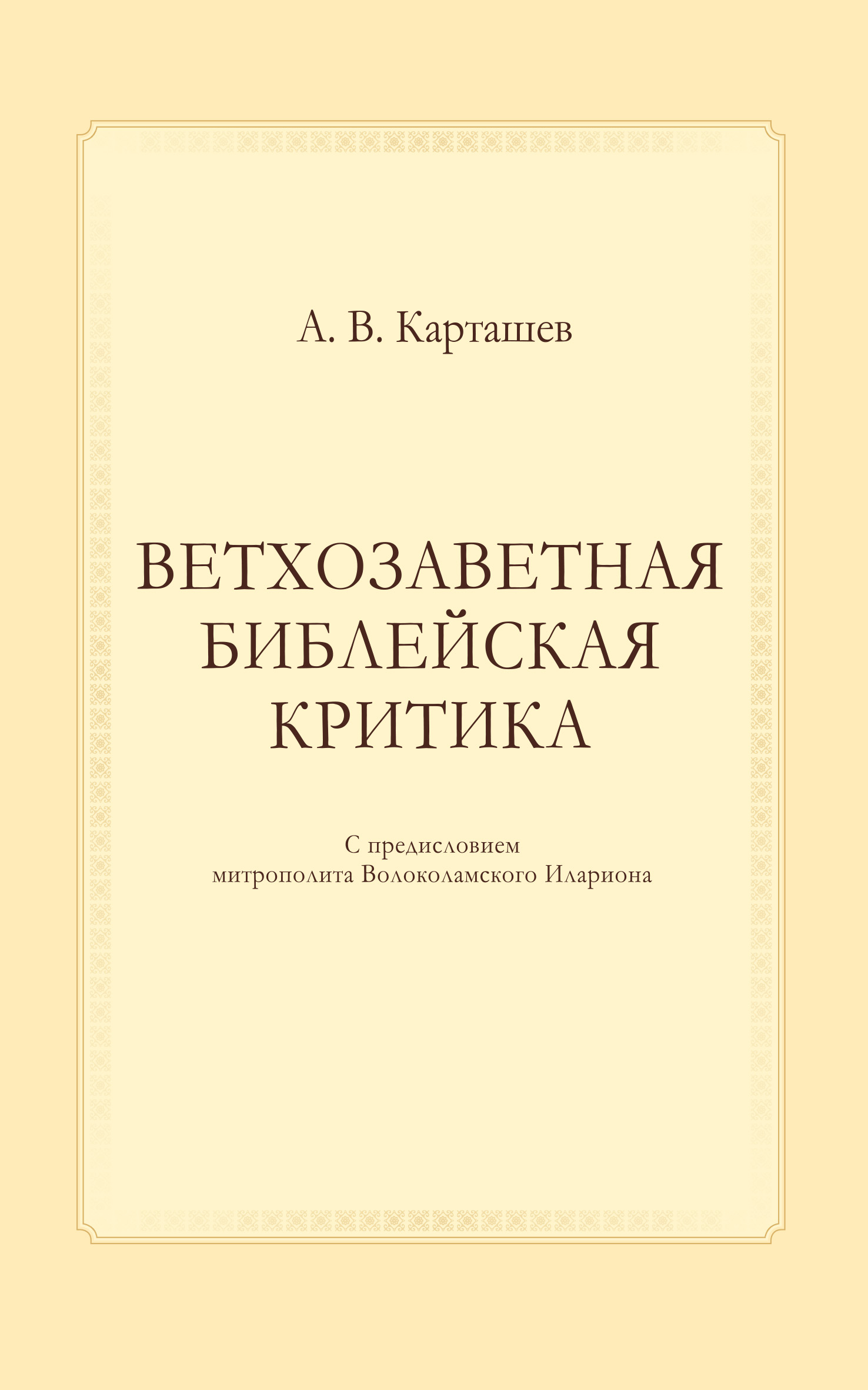 А. В. Карташев Ветхозаветная библейская критика карташев а ветхозаветная библейская критика