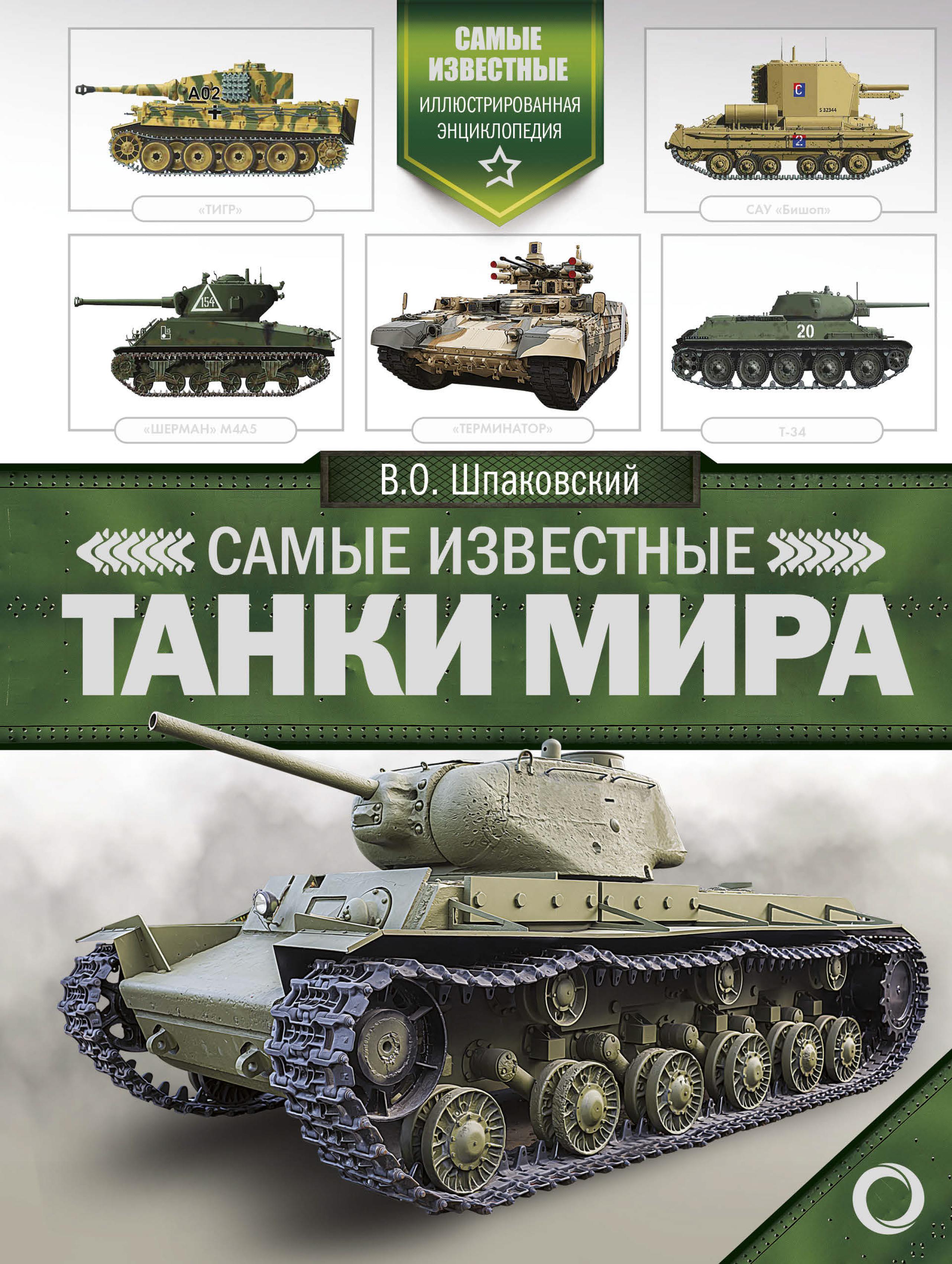 цена на В. О. Шпаковский Самые известные танки мира