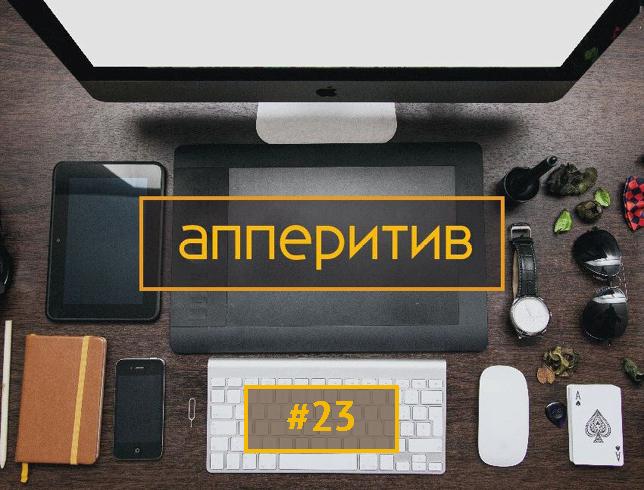 Леонид Боголюбов Мобильная разработка с AppTractor #23