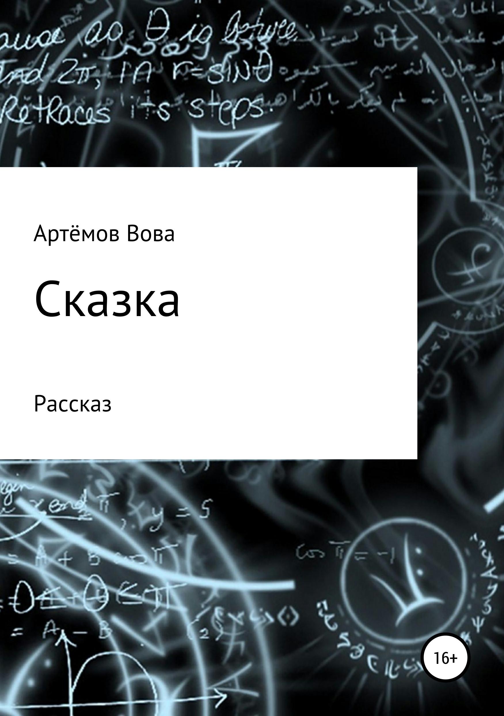 Вова К. Артёмов Сказка