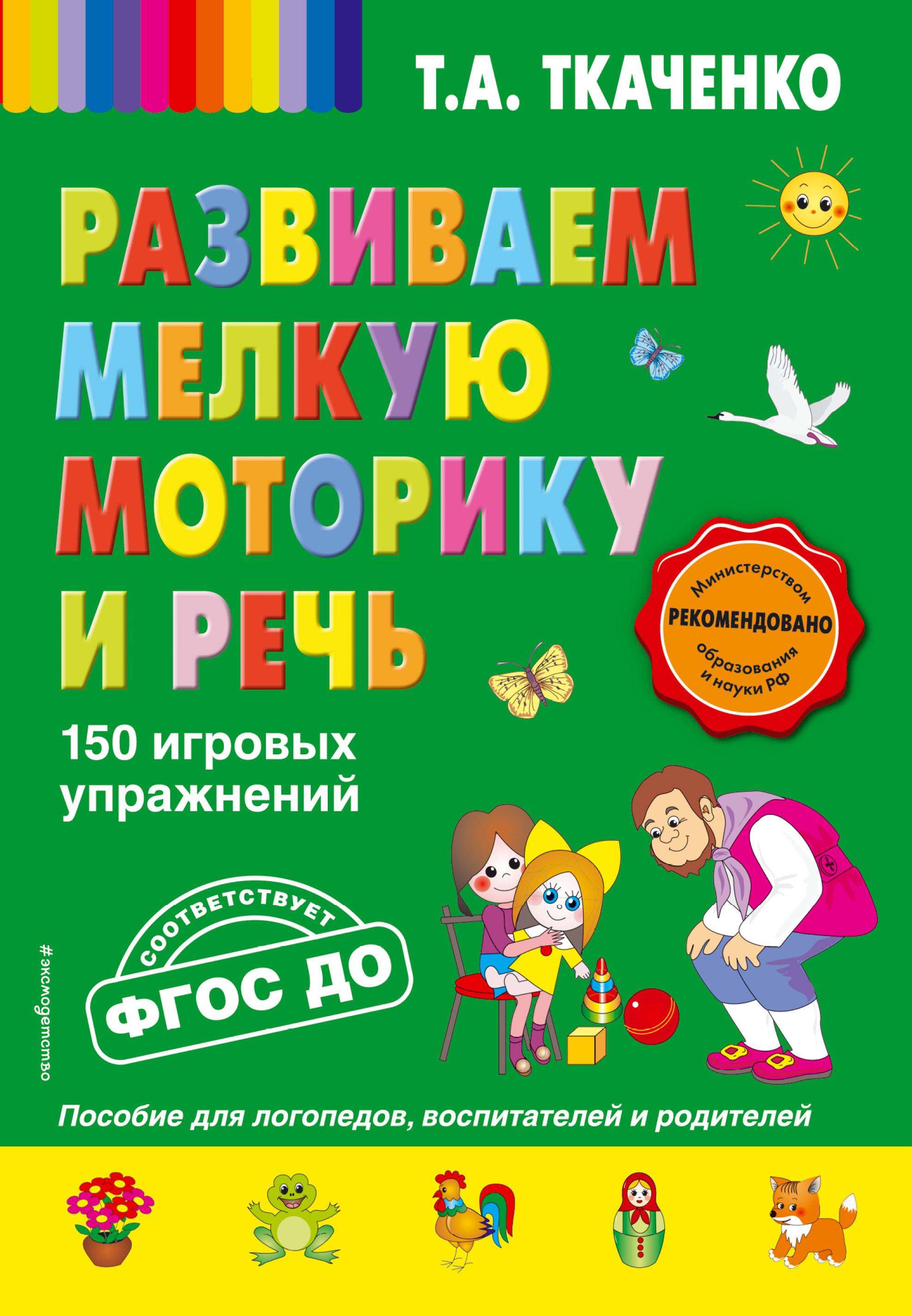 Т. А. Ткаченко Развиваем мелкую моторику и речь. 150 игровых упражнений цены онлайн