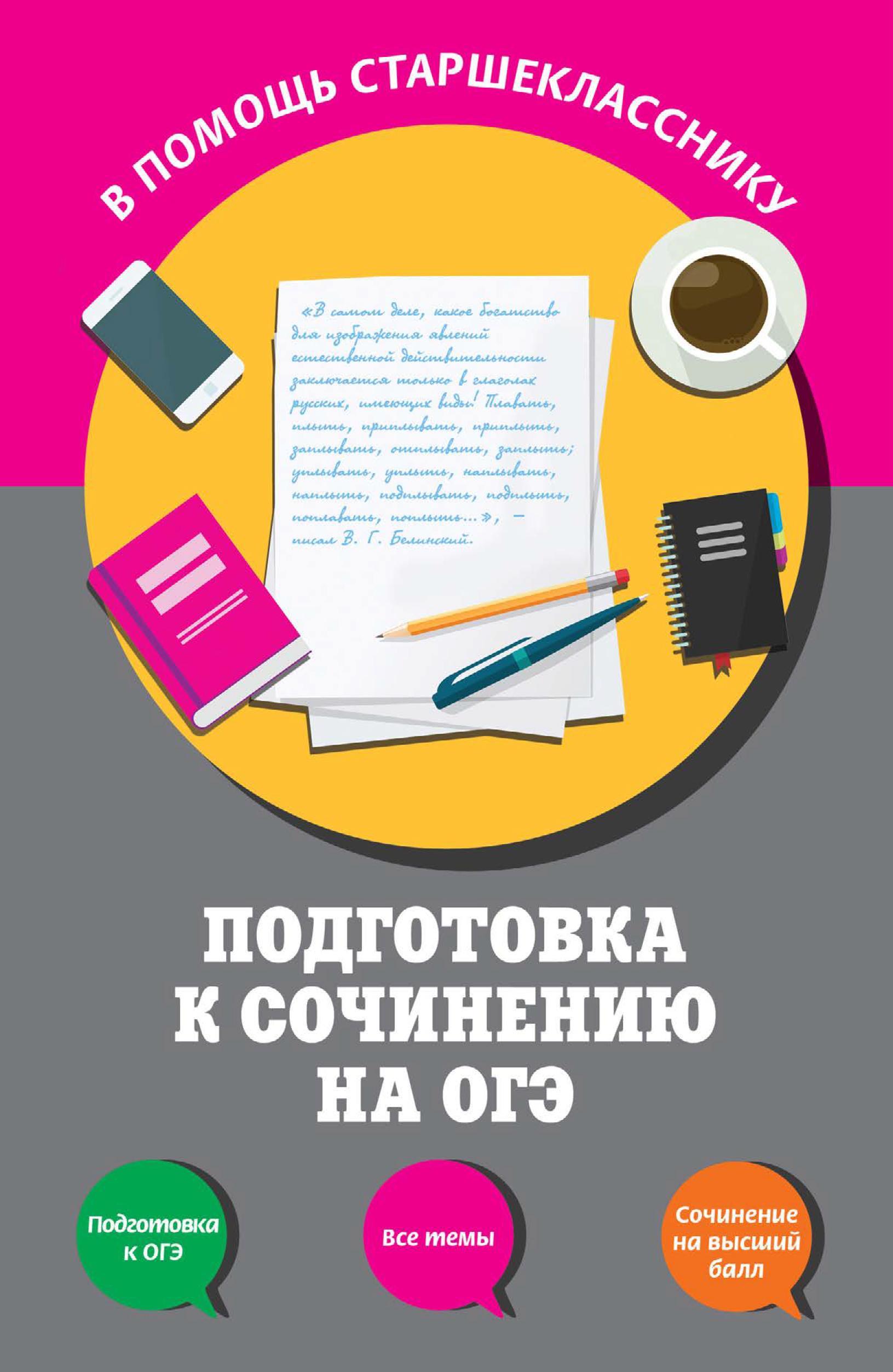Е. В. Попова Подготовка к сочинению на ОГЭ амелина е в конструктор сочинений по русскому языку на огэ 2 е издание