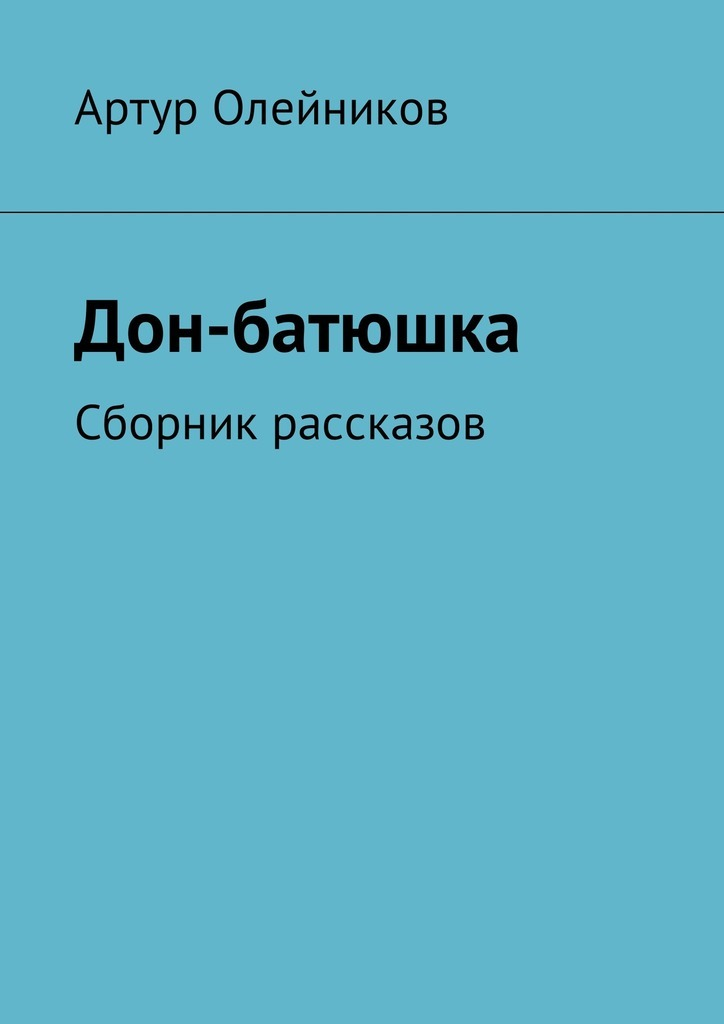 Артур Олейников Дон-батюшка. Сборник рассказов футболка батюшка