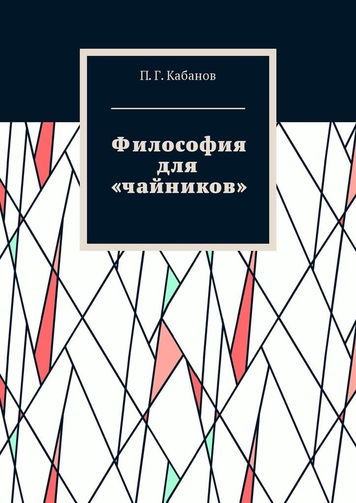 П. Г. Кабанов Философия для «чайников» цена в Москве и Питере