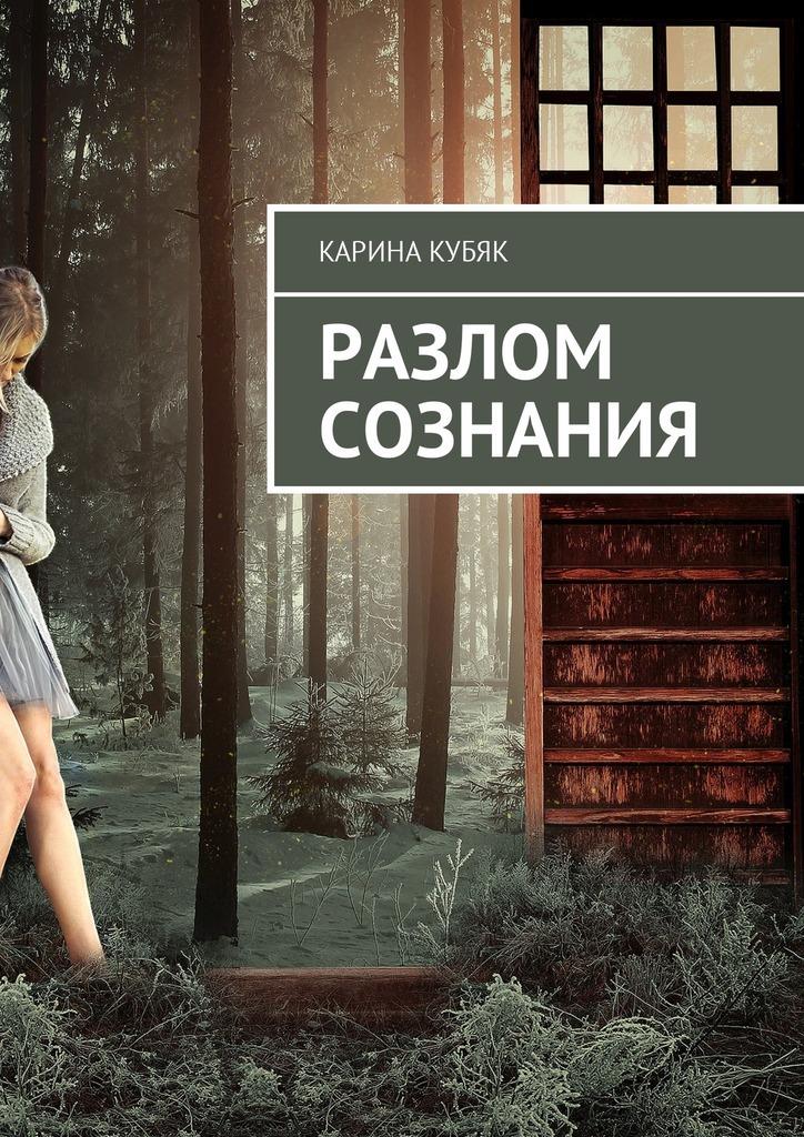 Карина Павловна Кубяк Разлом сознания