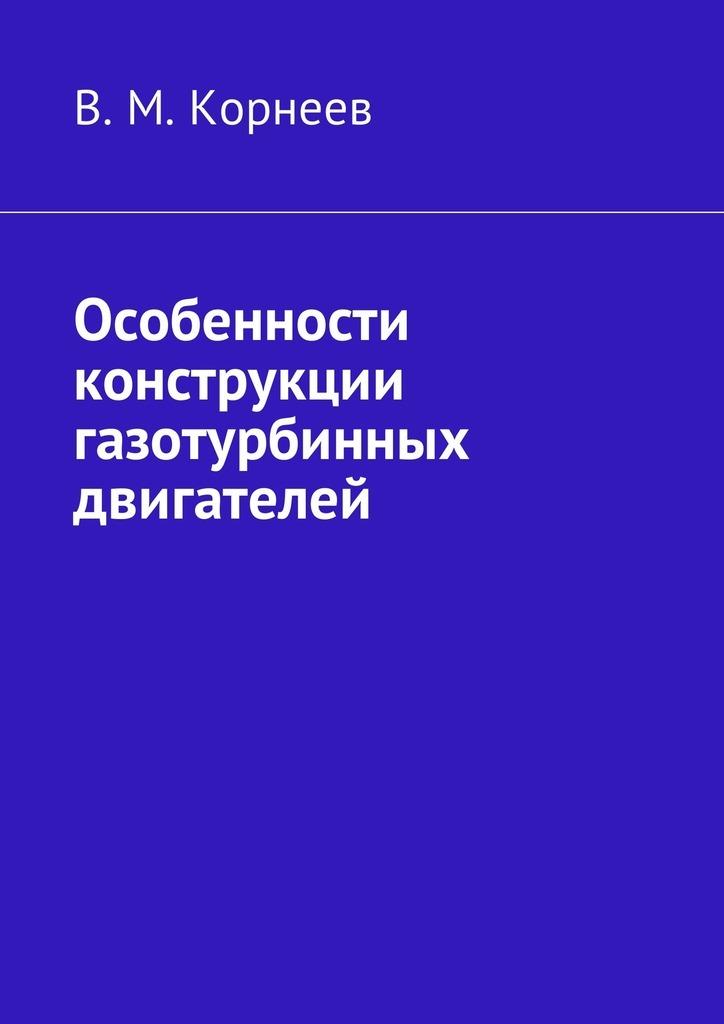 В. М. Корнеев Особенности конструкции газотурбинных двигателей