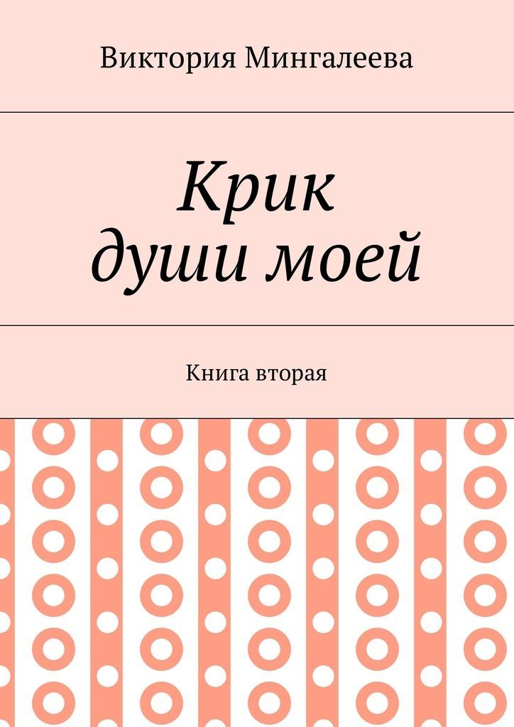 Виктория Мингалеева Крик душимоей. Книга вторая виктория мингалеева захар ковалёв и