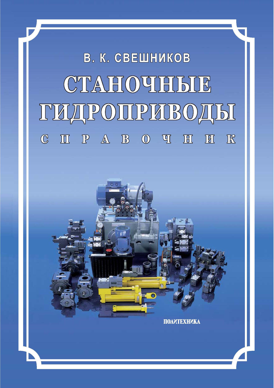 В. К. Свешников Станочные гидроприводы. Справочник