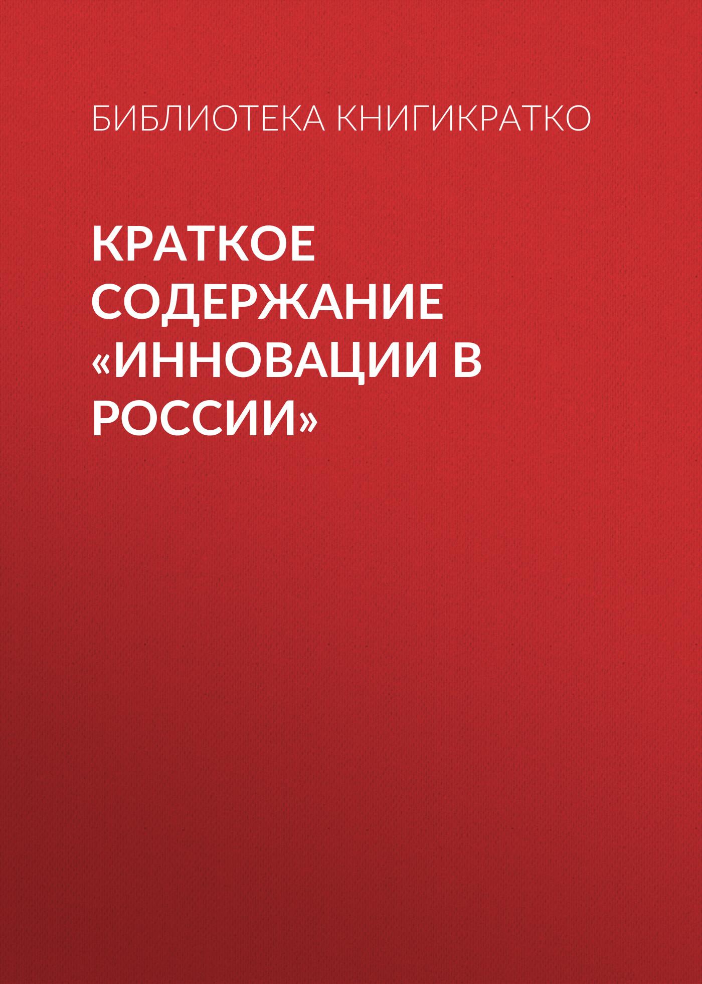 все цены на Библиотека КнигиКратко Краткое содержание «Инновации в России»