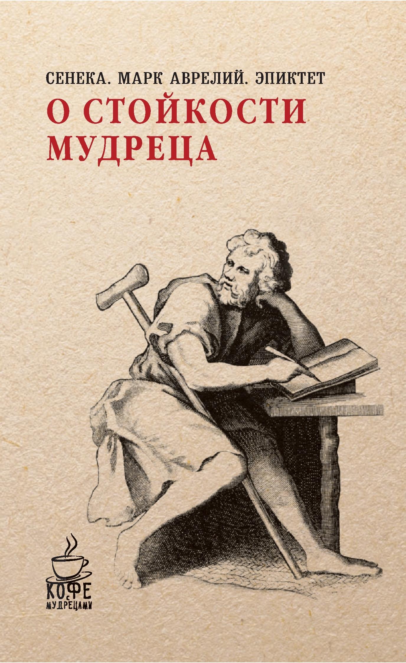 О стойкости мудреца (сборник)