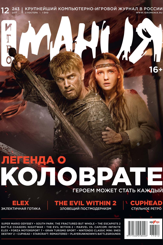 Игромания Журнал «Игромания» №12/2017 battle chasers nightwar nintendo switch